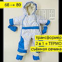 Зимний термо комбинезон трансформер 2 в 1 р 74 как конверт р 68 для малышей съёмный мех под овчину зима 5080