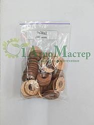 Шайба медная уплотнительная 9х20х1,0 Упаковка 100 шт.