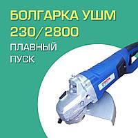 Машина шлифовальная угловая 2800 Вт, 6500 об/мин, диск 230 мм, медная намотка Витязь МШУ-230/2800