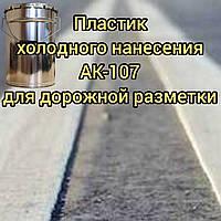 Пластик холодного нанесения для нанесения дорожной разметки АК-107 двухкомпонентный 30+0,5кг