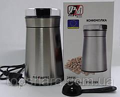 Кофемолка измельчитель Promotec PM-599 нержавейка 280W