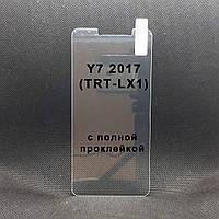 Защитное стекло для Huawei Y7 2017 (TRT-LX1) Прозрачное, фото 1