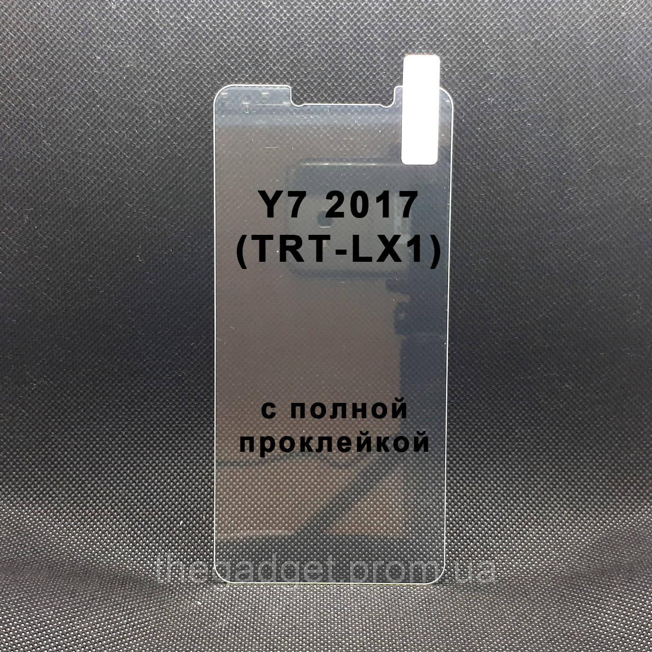 Защитное стекло для Huawei Y7 2017 (TRT-LX1) Прозрачное