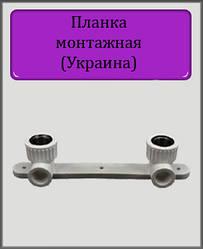 "Планка монтажная ППР 25х1/2"" В латунь"