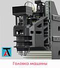 Вертикально-фрезерный обрабатывающий центр BF-850V, фото 8