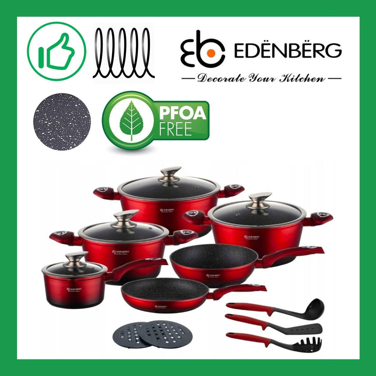 Набор посуды Edenberg с антипригарным мраморным покрытием 15 предметов (EB-5619)