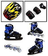 +Подарок +Детские Роликовые коньки+Шлем ч\о+Защита Scale Sport. Blue/Black (2в1), размер 29-33, 34-37, 38-41
