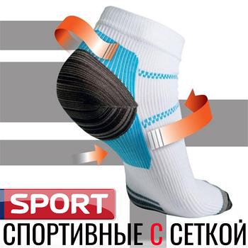 Спортивные мужские носки с сеткой, Турция