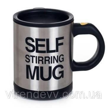 Кружка мешалка с крышкой Self Stirring mug 350 мл черная