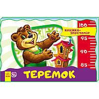 Детская книга Ранок Книжка-зростомір: Теремок, укр. М323006У