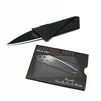 Нож кредитка (9х5,5 см) ( 28781)
