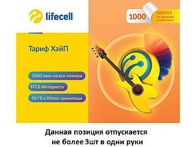 Стартовый пакет lifecell Хайп 150 грн на счету 1000 мин. по Украине