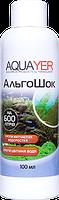 Против водорослей, АльгоШок 100мл. Удобрения для растений, препарат для растений, AQUAYER  в аквариум