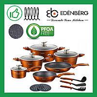 Набор посуды Edenberg с антипригарным мраморным покрытием 15 предметов (EB-5618)