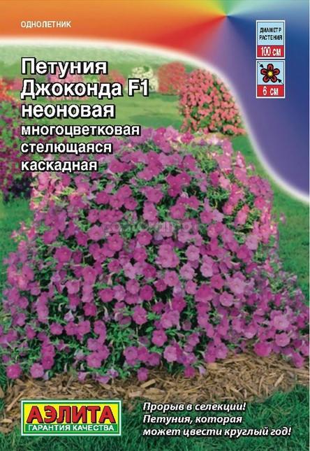 Петуния Джоконда Неоновая f1, 7шт