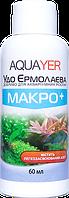 Удобрения для растений МАКРО+ 60мл, препарат для растений, AQUAYER Удо Ермолаева  в аквариум