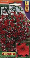 Петуния Изи Вейв Красная f1, 7шт