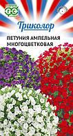 Петуния ампельная многоцветковая Триколор, 9шт
