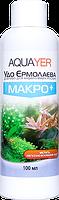 Удобрения для растений МАКРО+ 100мл, препарат для растений, AQUAYER Удо Ермолаева  в аквариум