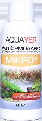 Удобрения для растений МИКРО+ 60мл, препарат для растений, AQUAYER Удо Ермолаева  в аквариум