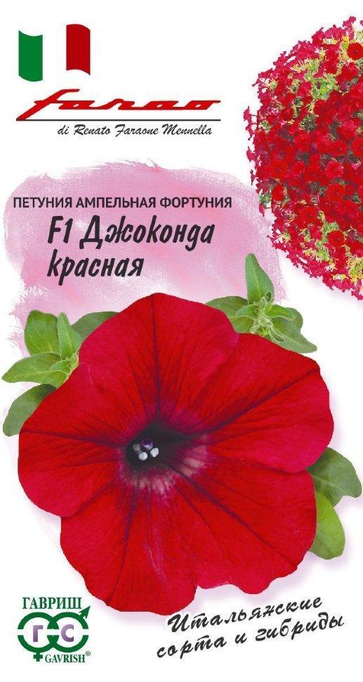 Петуния ампельная Фортуния Джоконда Красная f1, 10шт