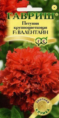 Петуния крупноцветковая Валентайн f1, 10шт
