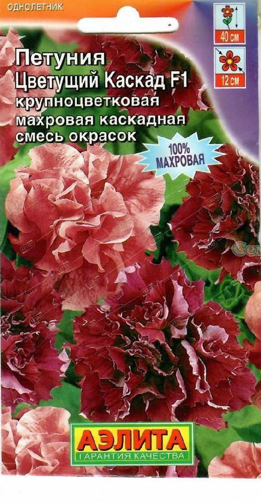 Петуния Цветущий Каскад f1, 10шт