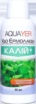 Удобрения для растений КАЛИЙ+ 60мл, препарат для растений, AQUAYER Удо Ермолаева  в аквариум