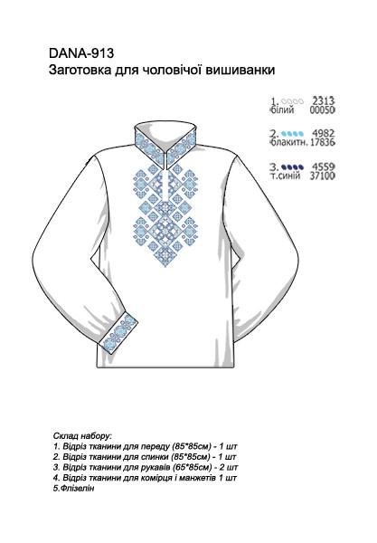 Заготівля чоловічої сорочки для вишивки бісером