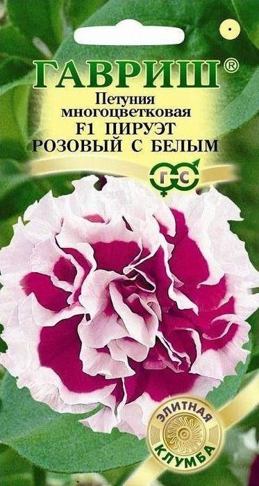 Петуния крупноцветковая Пируэт Розовый с белым f1, 10шт