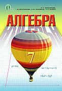 Алгебра Підручник 7 клас. Тарасенкова Н. А.