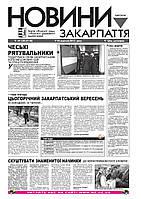 Размещение рекламы в газетах Ужгорода и Закарпатской области