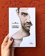 """Книга """"Внутри мужчины"""" Шоли Тамрико (Твердый переплет)"""