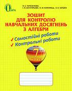 Зошит для контролю навчальних досягнень з алгебри 7 клас. Тарасенкова Н. А. та ін.
