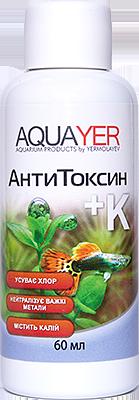 Препарат для подготовки воды против хлорки АнтиТоксин+К 60мл, от тяжелых металлов, AQUAYER