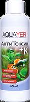 Препарат для подготовки воды против хлорки АнтиТоксин+К 100мл, от тяжелых металлов, AQUAYER