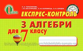 Експрес-контроль з алгебри 7 клас. Тарасенкова Н. А. та ін.