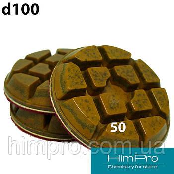 C50 d100 ШК Комплект 3шт Шлифовальные металлизированные диски для мрамора, гранита 100x10mm