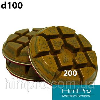 C200 d100 ШК Комплект 3шт Шлифовальные металлизированные диски для мрамора, гранита 100x10mm