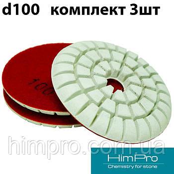 D100 c100 Комплект 3шт Алмазные полировальные круги для мраморного пола 10мм.