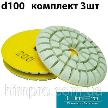 D100 c200 Комплект 3шт Алмазные полировальные круги для мраморного пола 10мм.