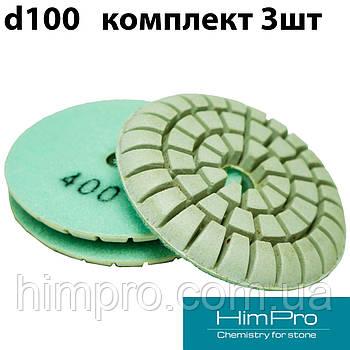 D100 c400 Комплект 3шт Алмазные полировальные круги для мраморного пола 10мм.