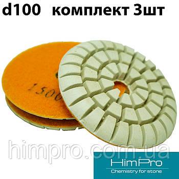 D100 c1500 Комплект 3шт Алмазные полировальные круги для мраморного пола 10мм.
