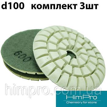 D100 c600 Комплект 3шт Алмазные полировальные круги для мраморного пола 10мм.
