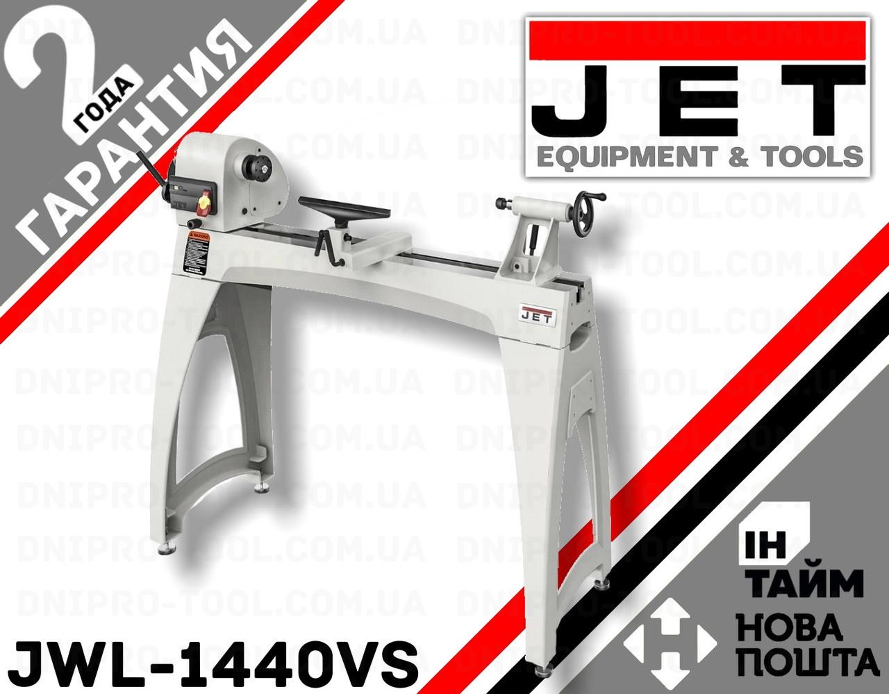 Токарный станок JET JWL-1440VS