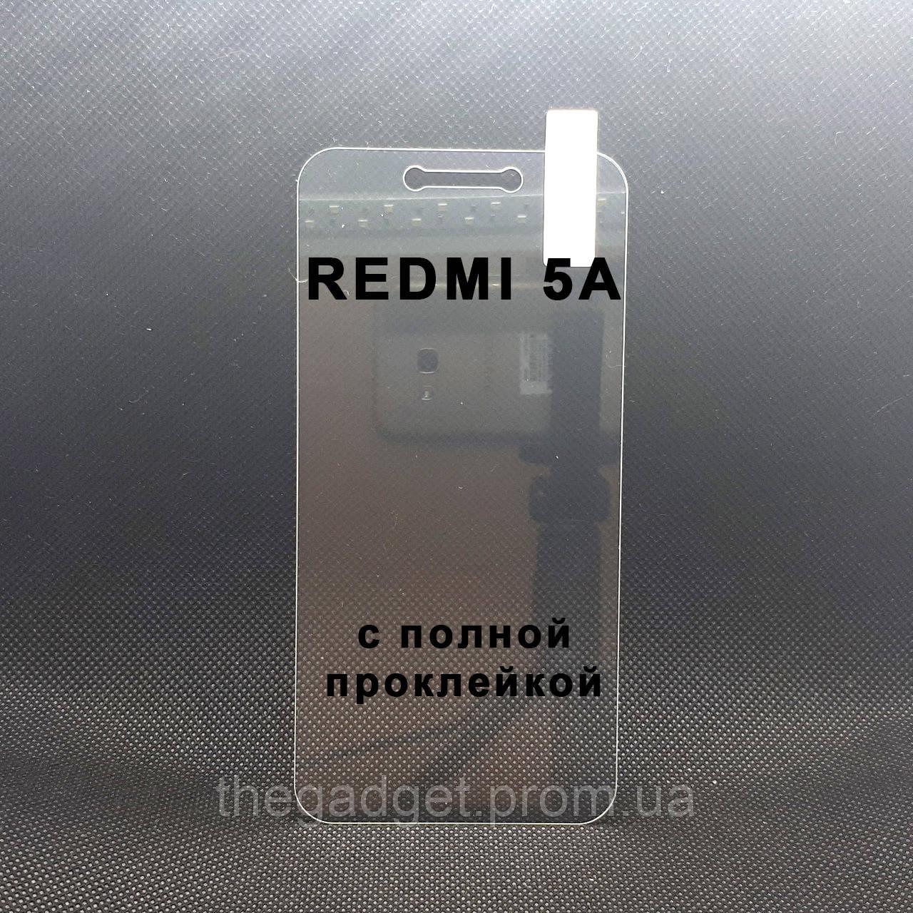 Защитное стекло для Xiaomi Redmi 5a Прозрачное