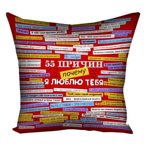 "Подушка ""55 причин, почему я тебе люблю"""