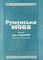 Станіслав Семчинський    Румунська мова