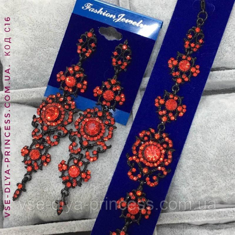 Комплект серьги и браслет черные с красными камнями, высота 10 см.