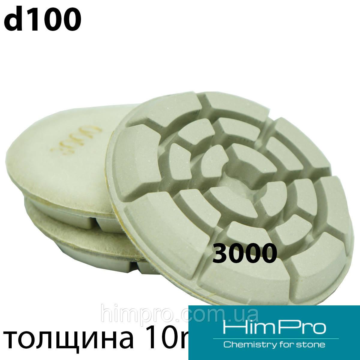 Jumper for Klindex 3шт № 3000 Алмазные полировальные шарошки